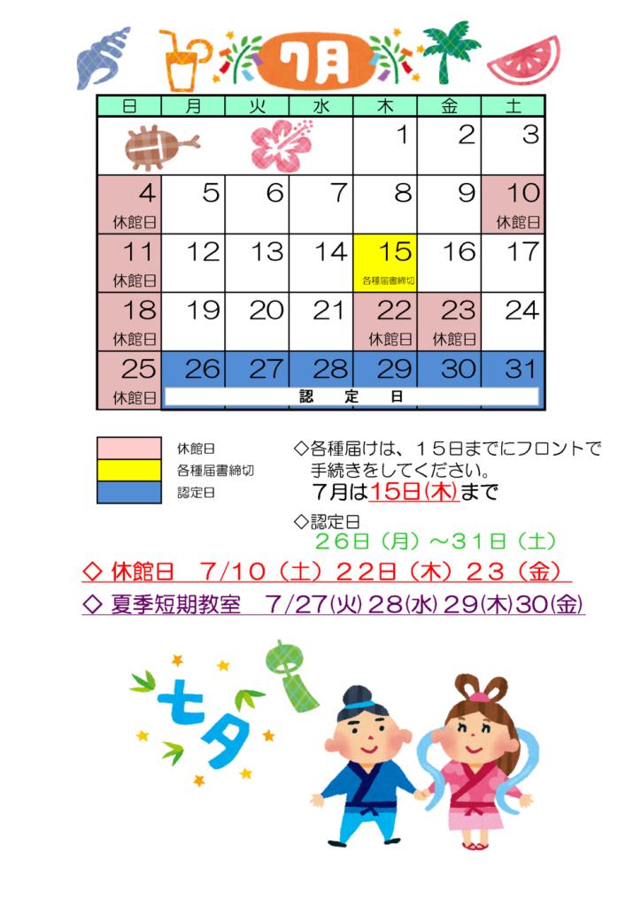 あいの里スイミング7月カレンダーのサムネイル