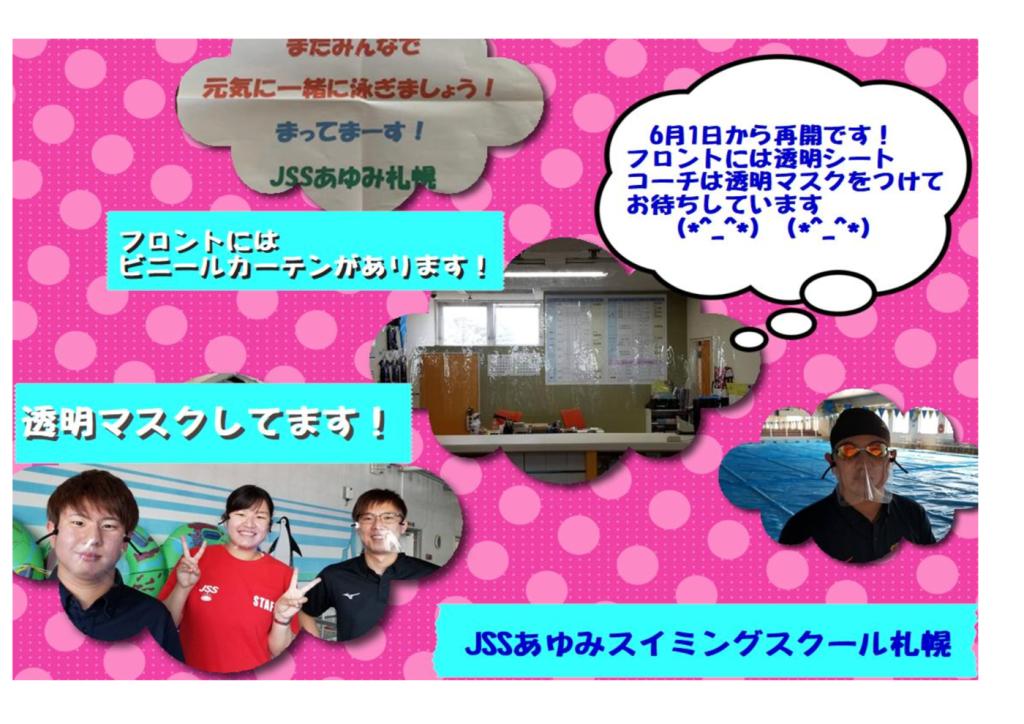 thumbnail of 再開②