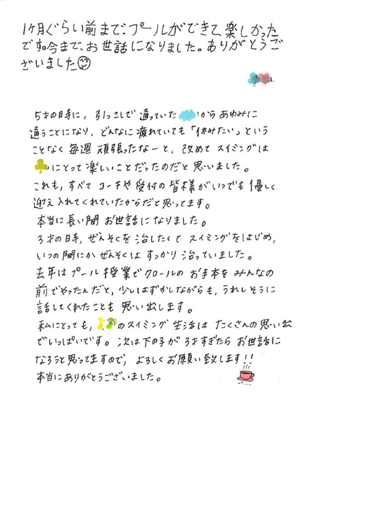 thumbnail of お手紙(会員様から)②