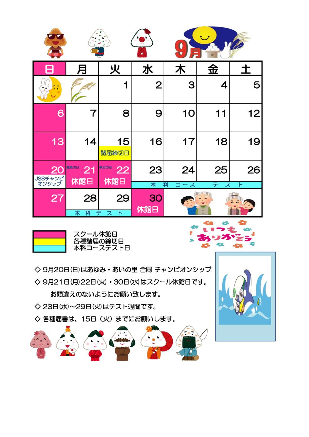 ◇9月のスケジュール◇ 画像