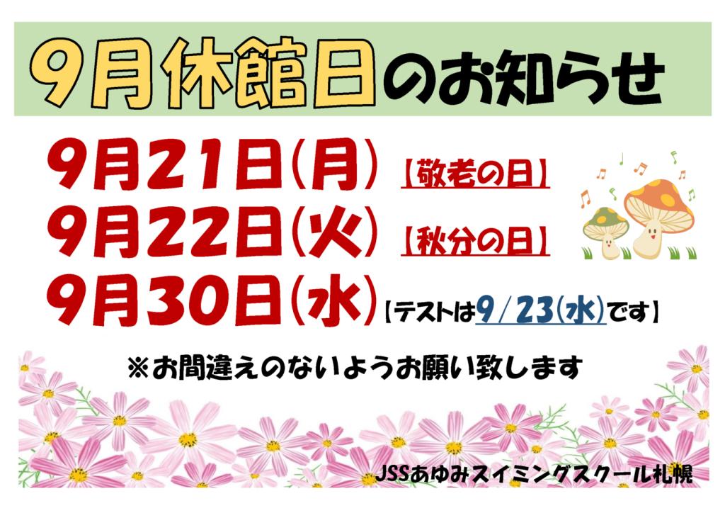 休館日のお知らせ【2020.9月)のサムネイル