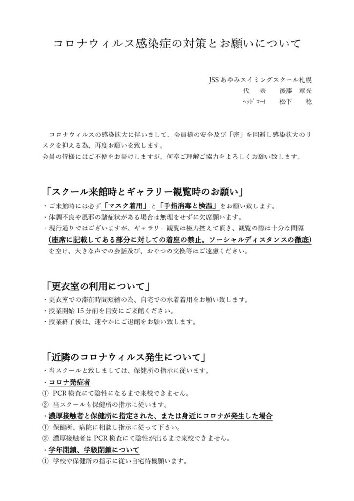 あゆみ札幌、コロナウィルス感染症の対策とお願いについてのサムネイル