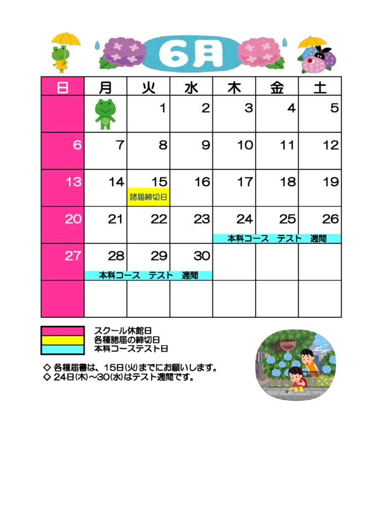 6月カレンダーのサムネイル