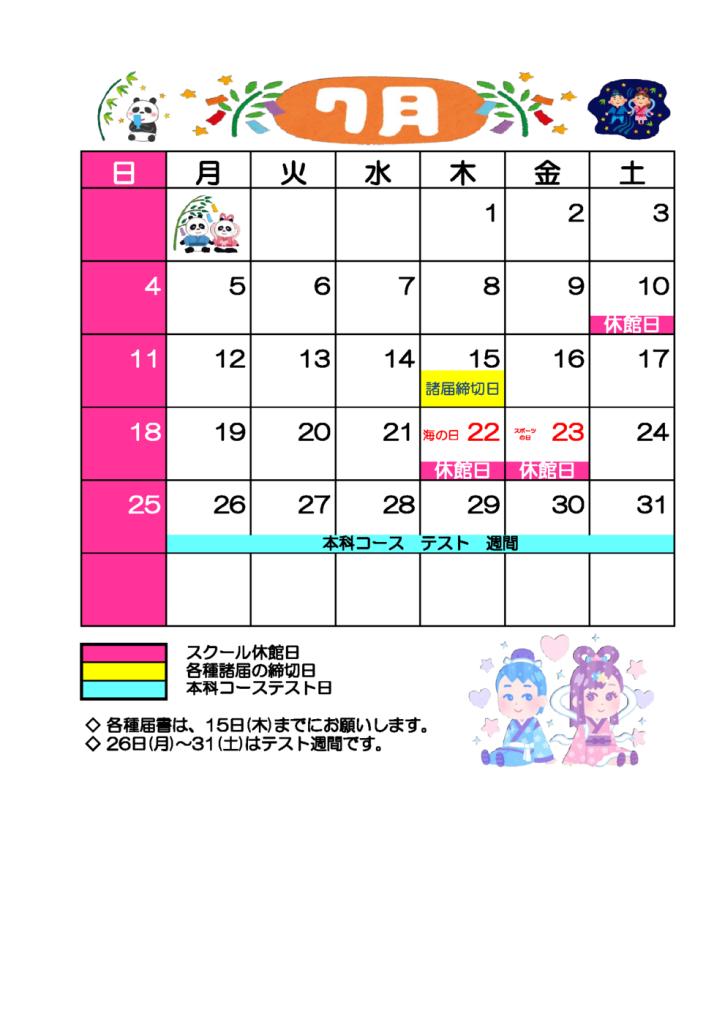 7月カレンダーのサムネイル