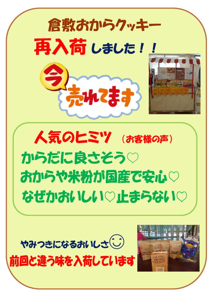 thumbnail of おからクッキーPOP再入荷