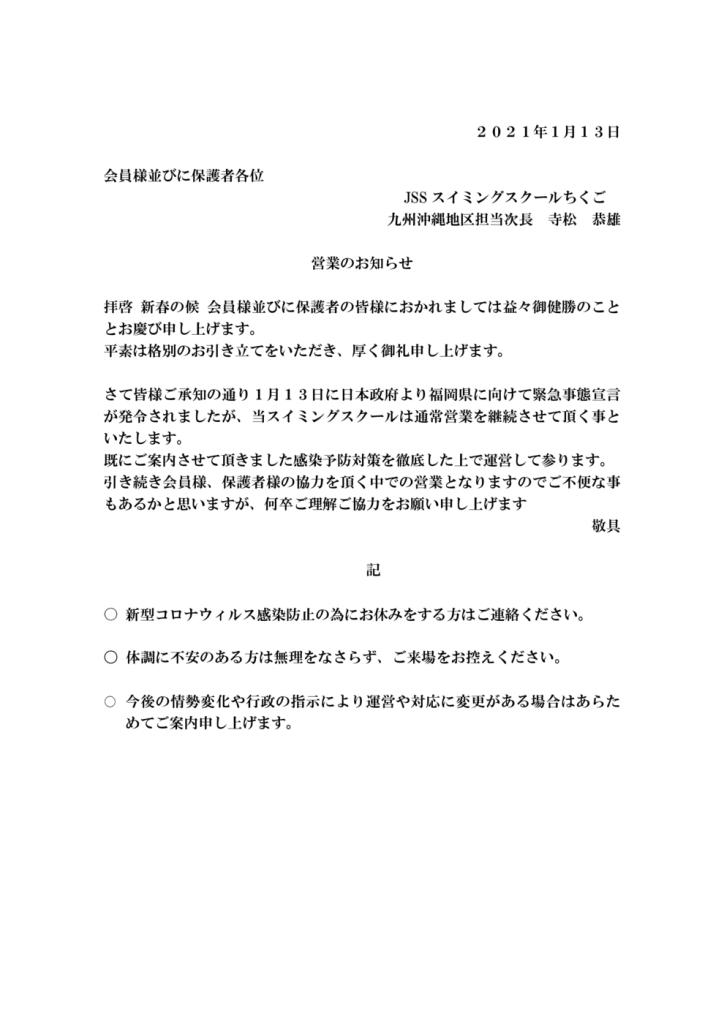 (ちくご)会員様並びに保護者様(2021.01.13)案のサムネイル