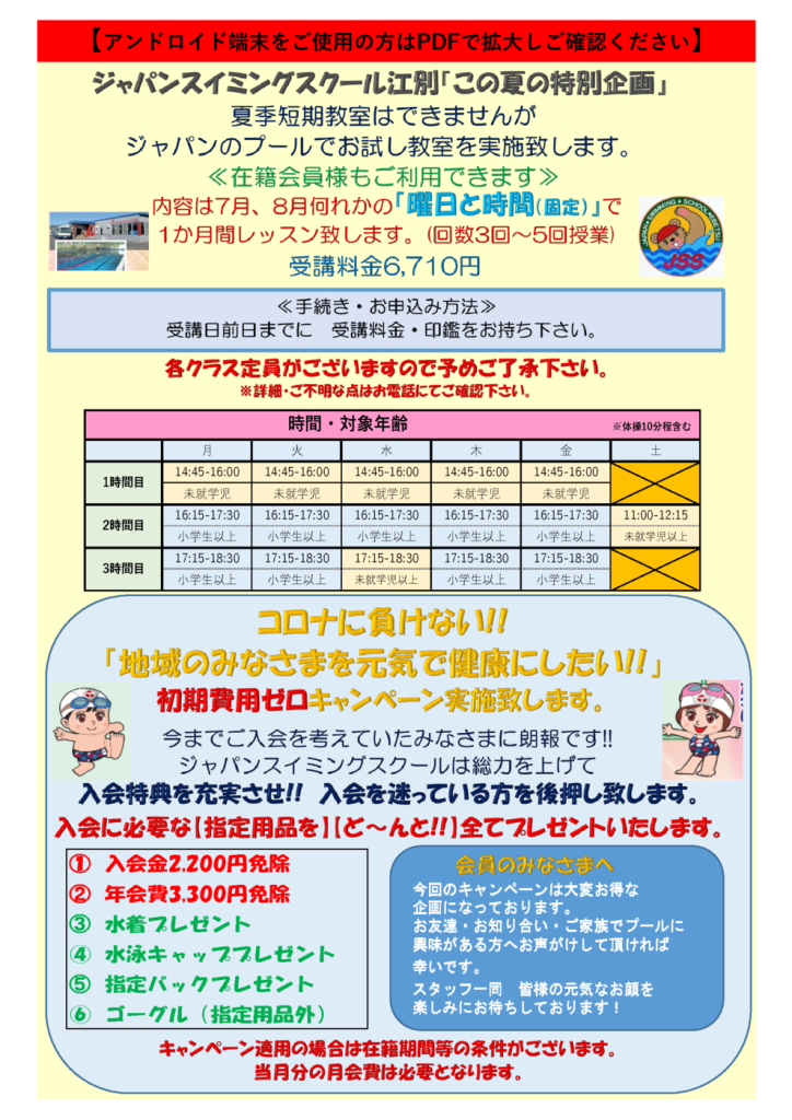 thumbnail of 2夏HP原稿