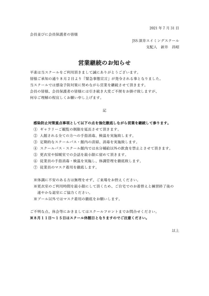 深井バージョン8月2日以降の対応について(案)のサムネイル