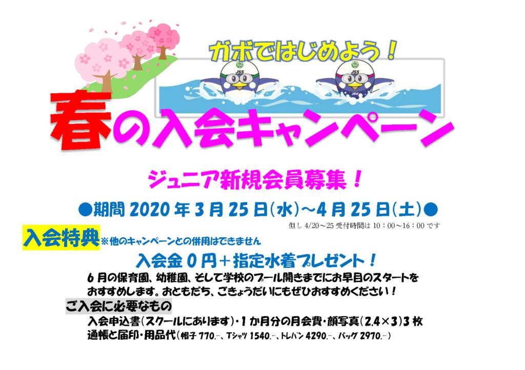 thumbnail of 春キャン – コピー