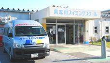 JSS具志川スイミングスクール