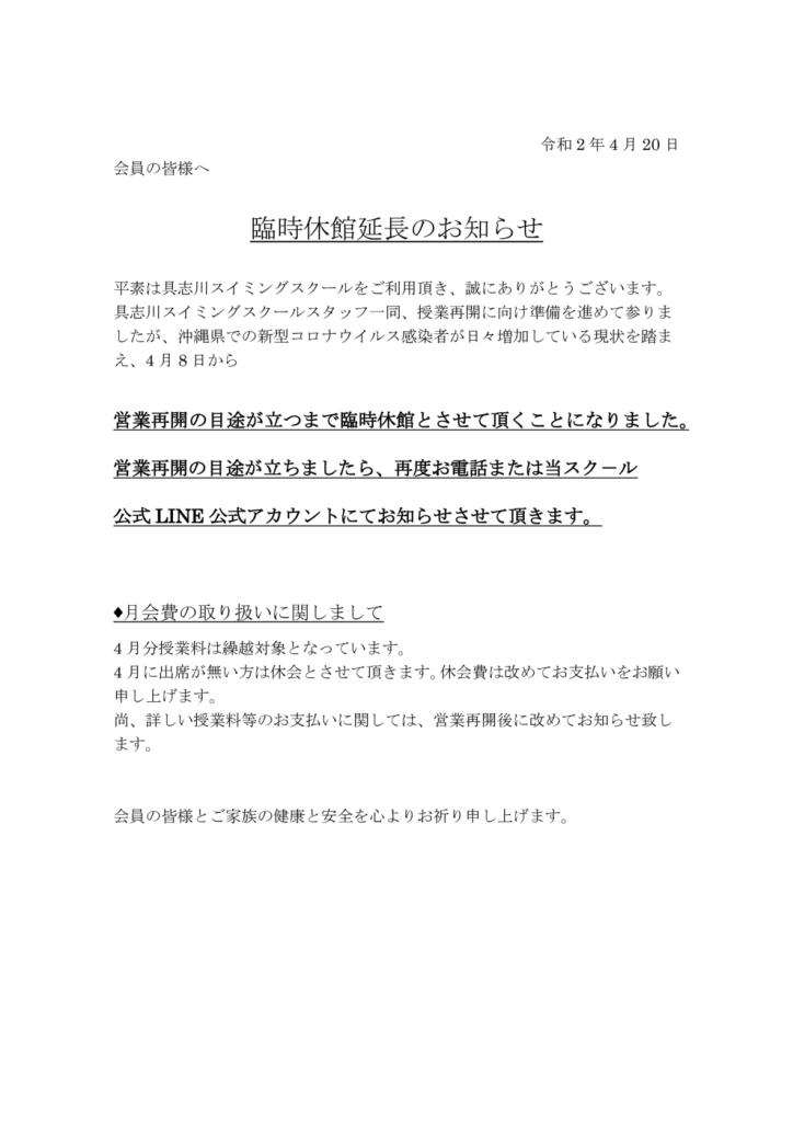 thumbnail of 臨時休館延長のお知らせ (2)