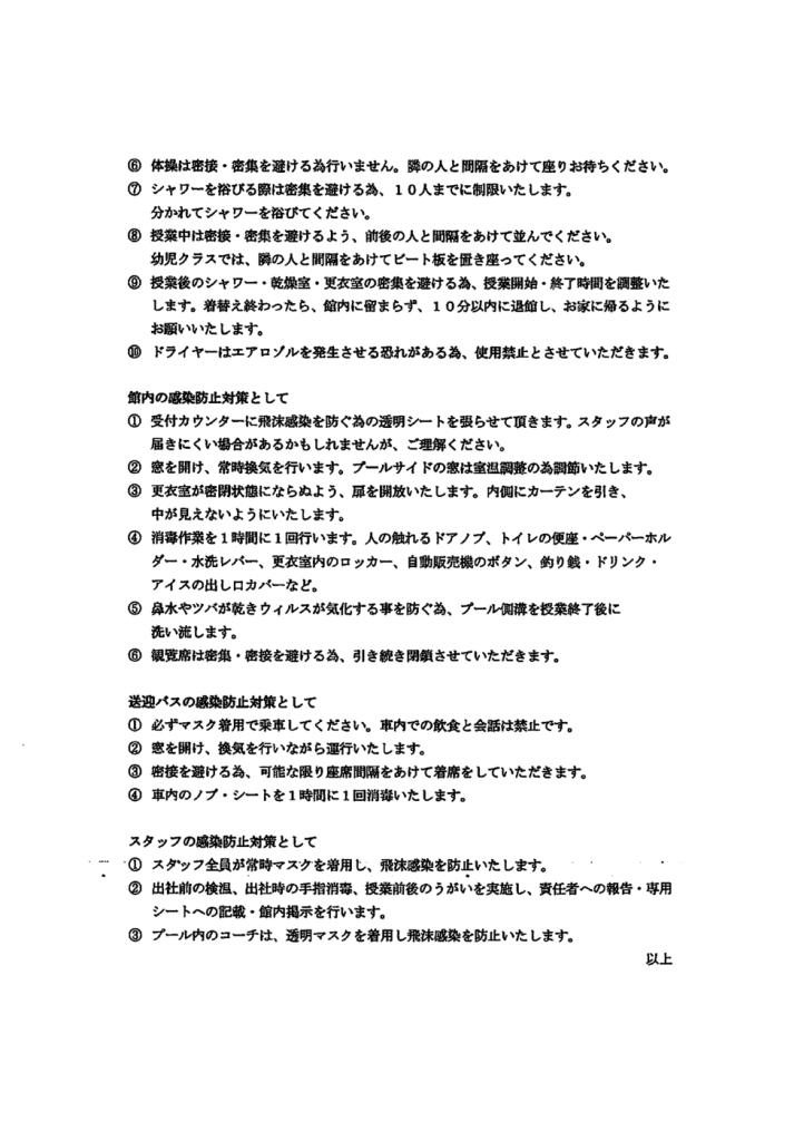 thumbnail of 感染防止策2ページ目