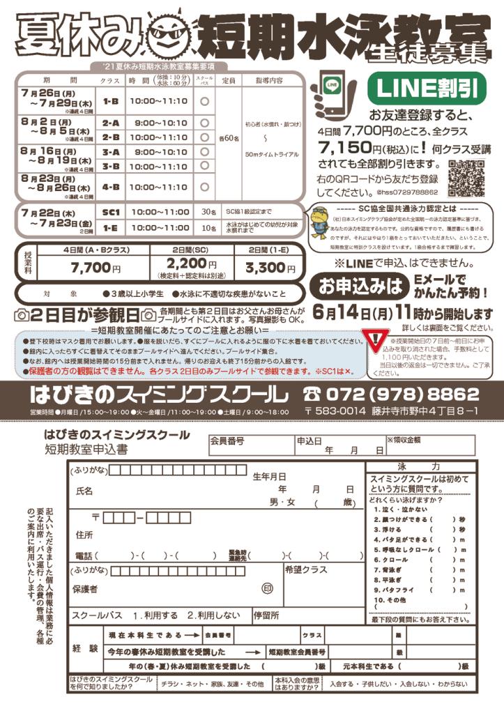 21夏短期申込書(表)ver1のサムネイル