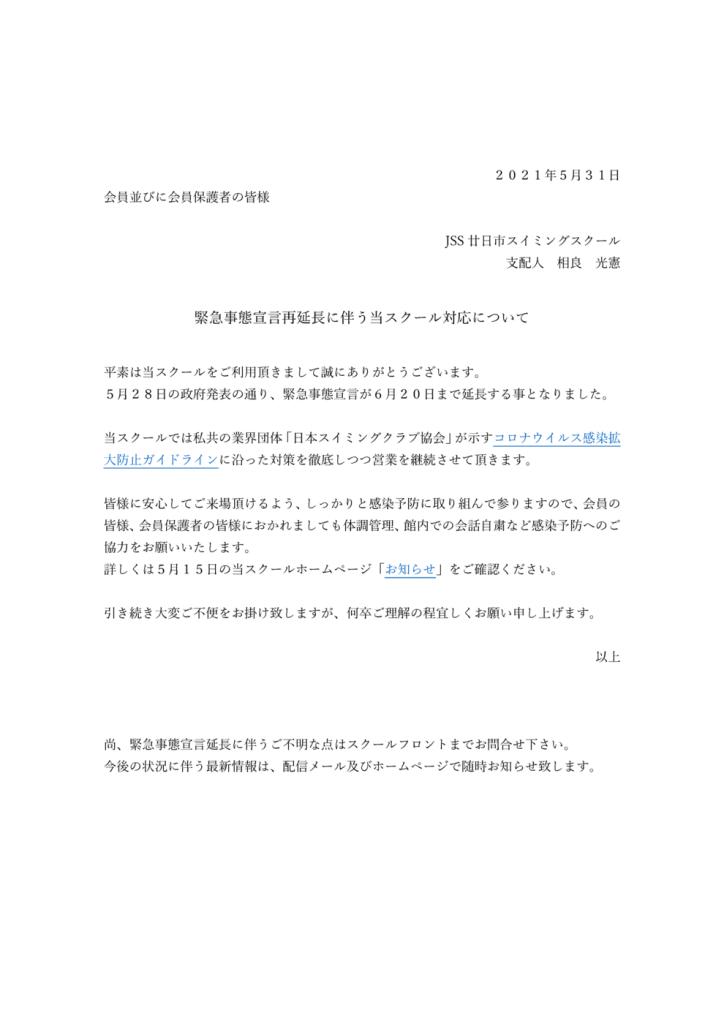 210528HPお知らせ文書のサムネイル