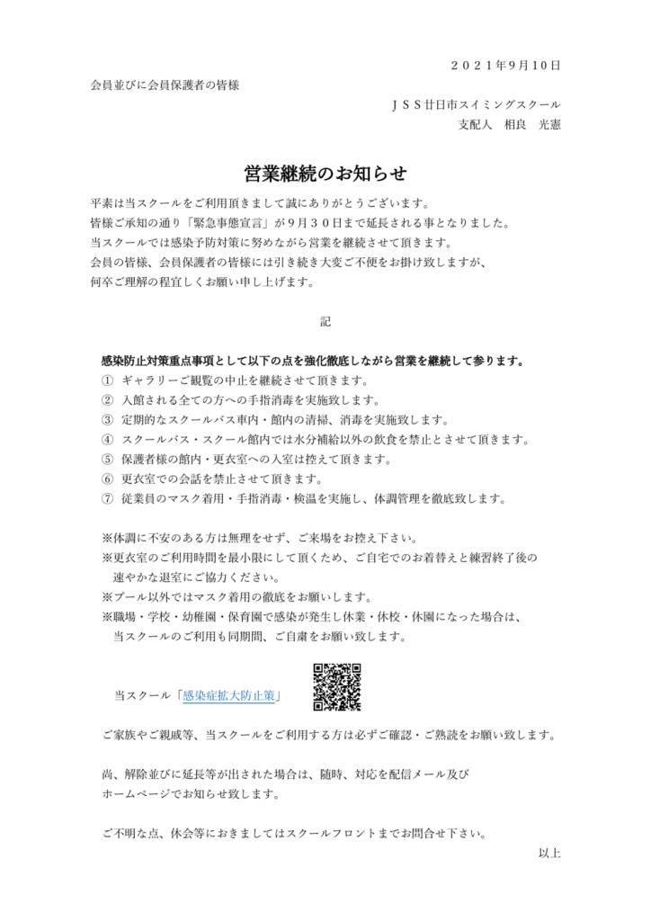 202109 緊急事態宣言延長の対応についてのサムネイル