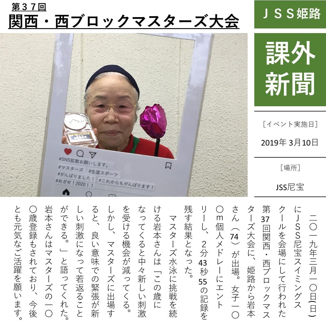 マスターズ新聞_01