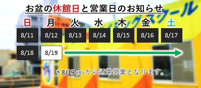 トップページ用バナー_お盆休館日案内