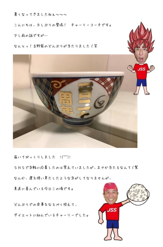 富永blog