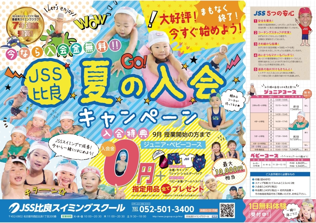 19夏キャンペーン子供