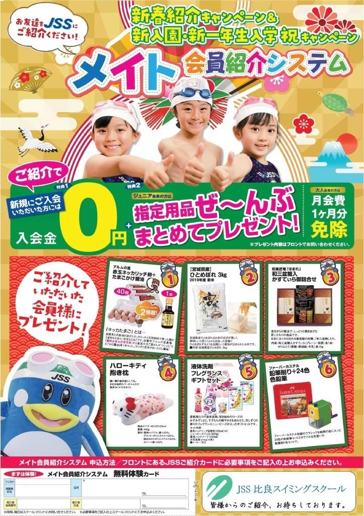 JSSメイト2020新春全プレ (1)