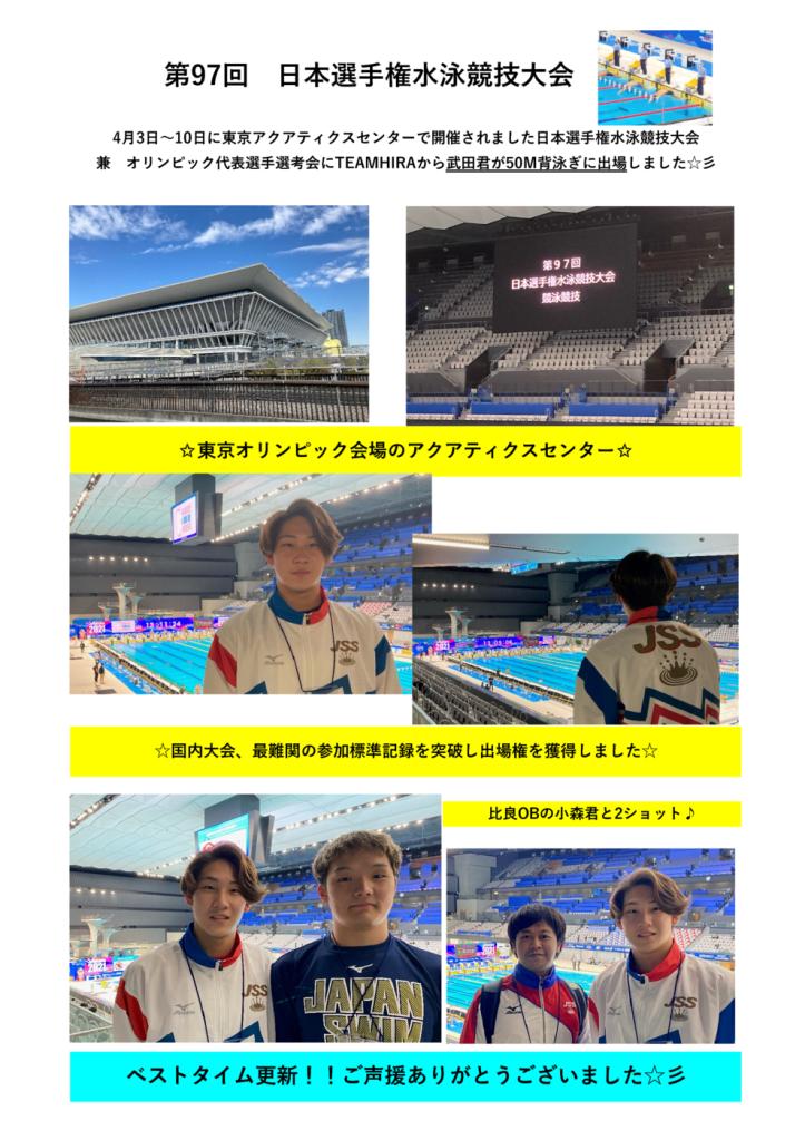日本選手権のサムネイル