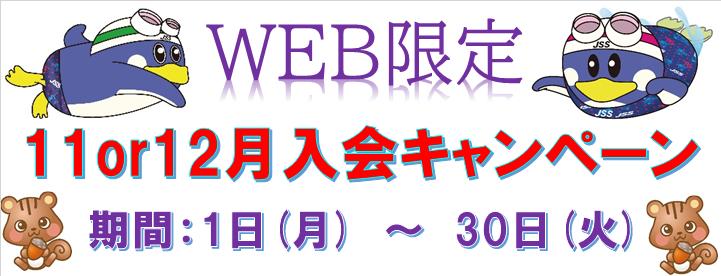 好評につき!WEB限定企画~11月or12月入会キャンペーンのお知らせ画像