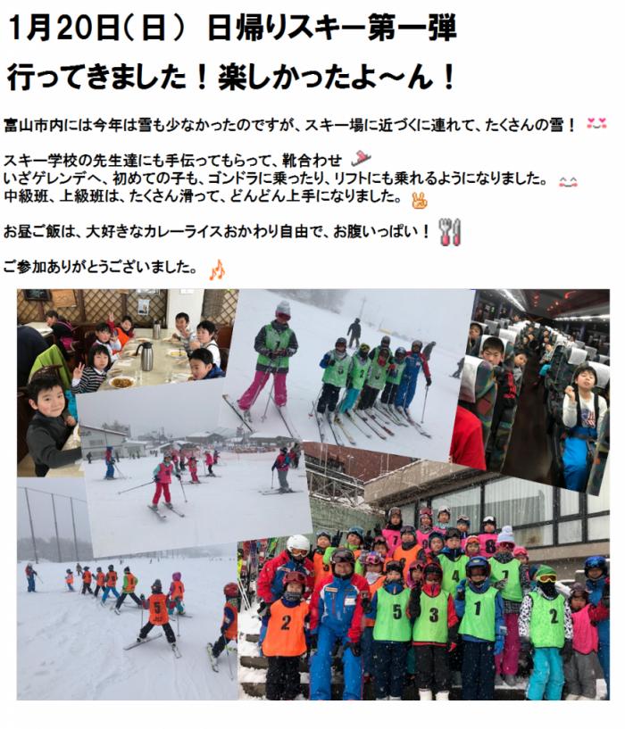 スキーブログ 18時