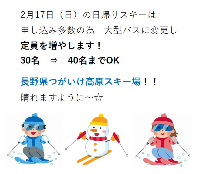 スキーブログ