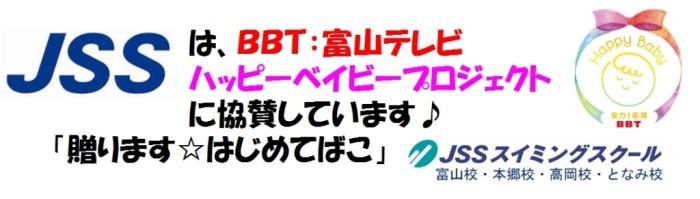 BBTプロジェクト