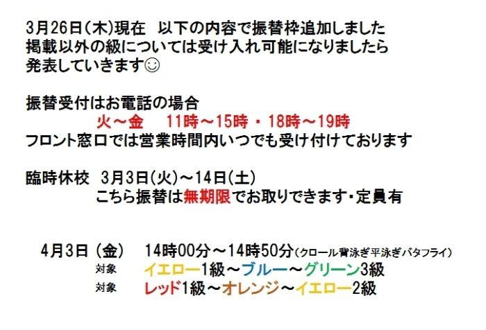特別振替クラス お知らせ  画像