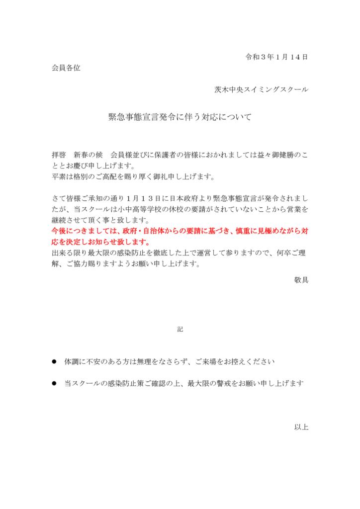 2021.01.14.緊急事態宣言対応のサムネイル