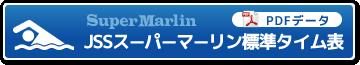 スーパーマーリン標準タイム表