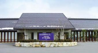 「伯耆町保険福祉センター」岸本温泉 ゆうあいパル