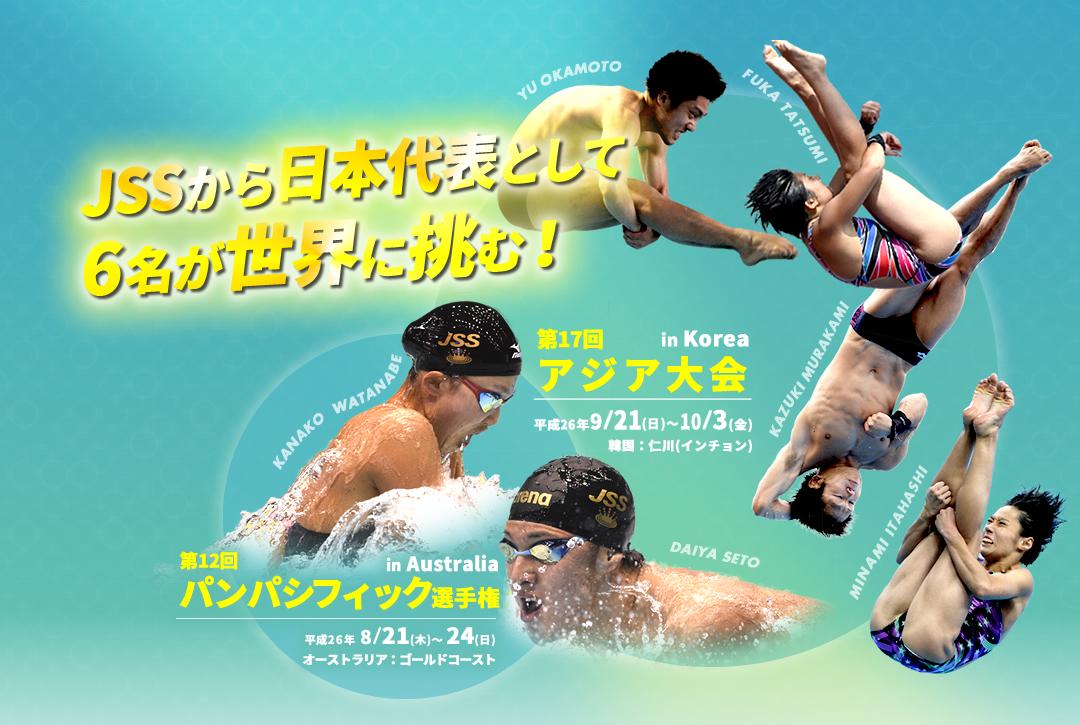 アジア大会 パンパシフィック選手権