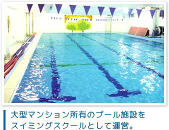 大型マンション所有のプール施設をスイミングスクールとして運営