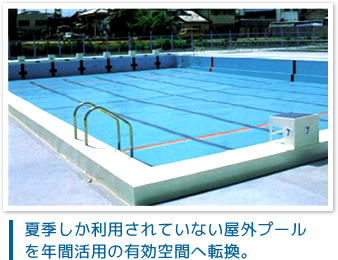 夏季しか利用されていない屋外プールを年間活用の有効空間へ転換