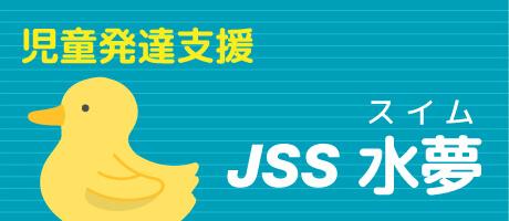 児童発達支援 JSS水夢