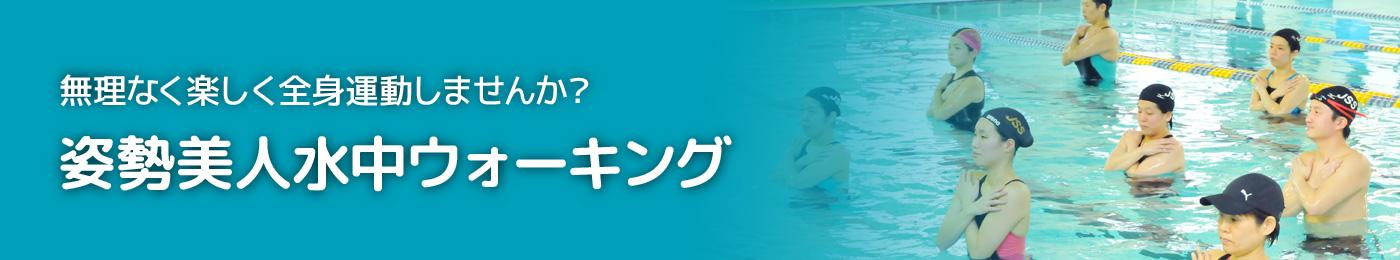 水中運動プログラム