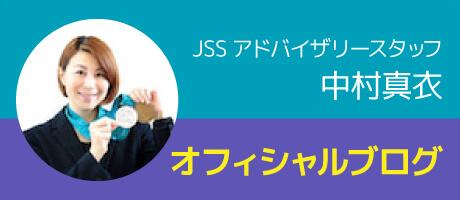 中村真衣オフィシャルブログ