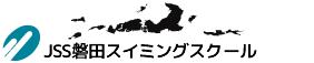 JSS磐田スイミングスクール|株式会社 ジェイエスエス