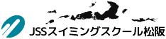 JSSスイミングスクール松阪|株式会社 ジェイエスエス