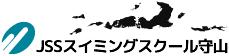 JSSスイミングスクール守山|株式会社 ジェイエスエス