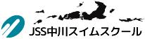 JSS中川スイムスクール|株式会社 ジェイエスエス