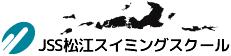 JSS松江スイミングスクール|株式会社 ジェイエスエス