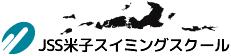 JSS米子スイミングスクール|株式会社 ジェイエスエス