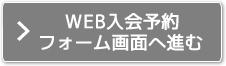 WEB入会予約フォーム画面へ進む