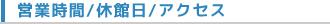 営業時間/休館日/アクセス