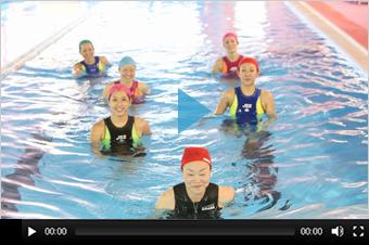 水中運動プログラム動画