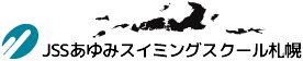 JSSあゆみスイミングスクール札幌|株式会社 ジェイエスエス