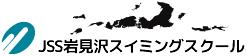 JSS岩見沢スイミングスクール|株式会社 ジェイエスエス